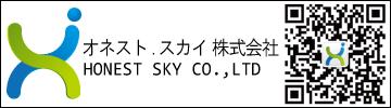 オネスト・スカイ株式会社サイトへのリンク・qrコード